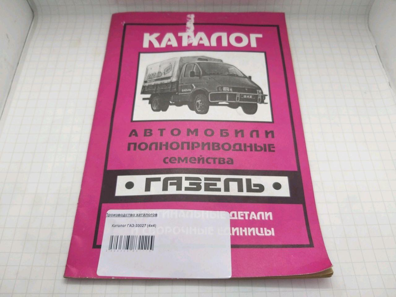 Catalog GAZ-3302