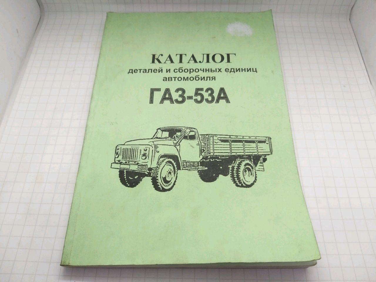 Catalog GAZ-53