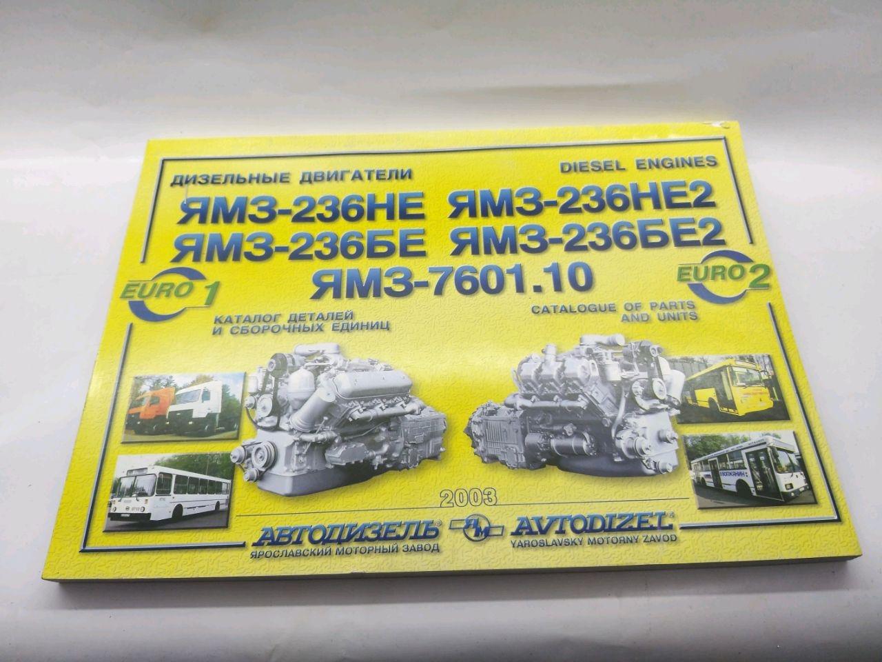 Catalog IaMZ-236HE,236BE,7601.10