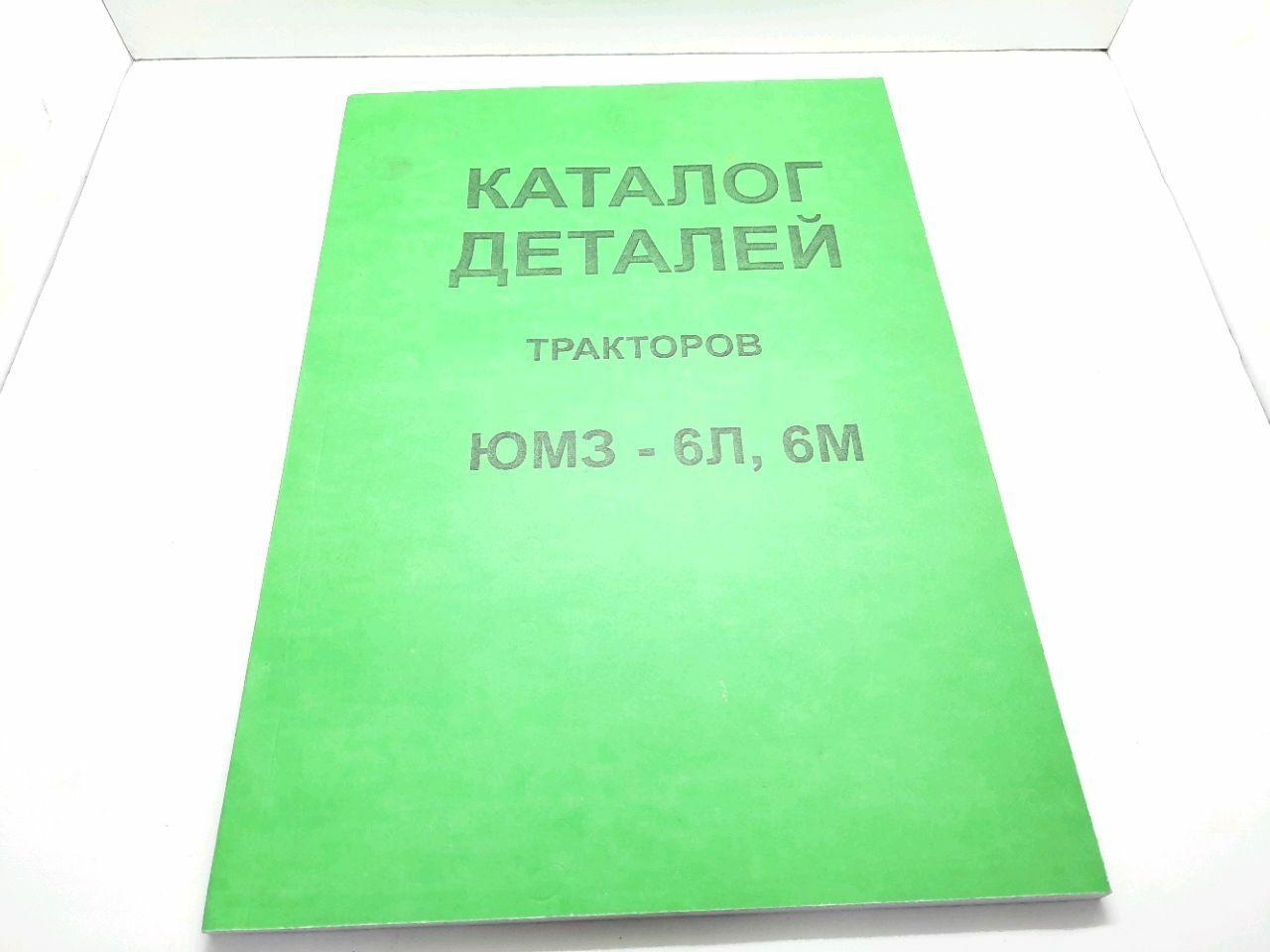 Catalog IuMZ (piese și unități de asamblare)