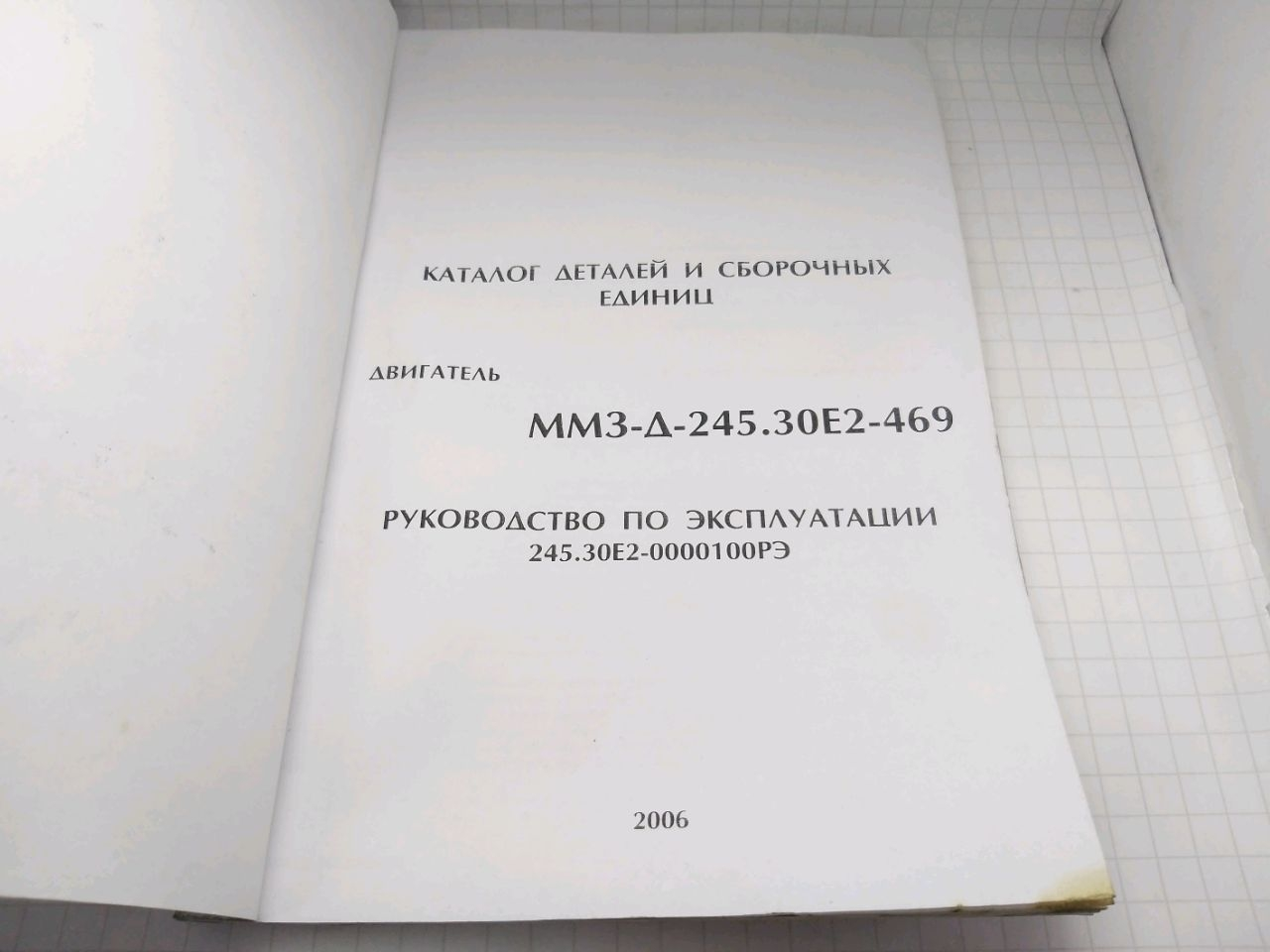 Catalog MMZ-245 (instrucţiune la exploatare)