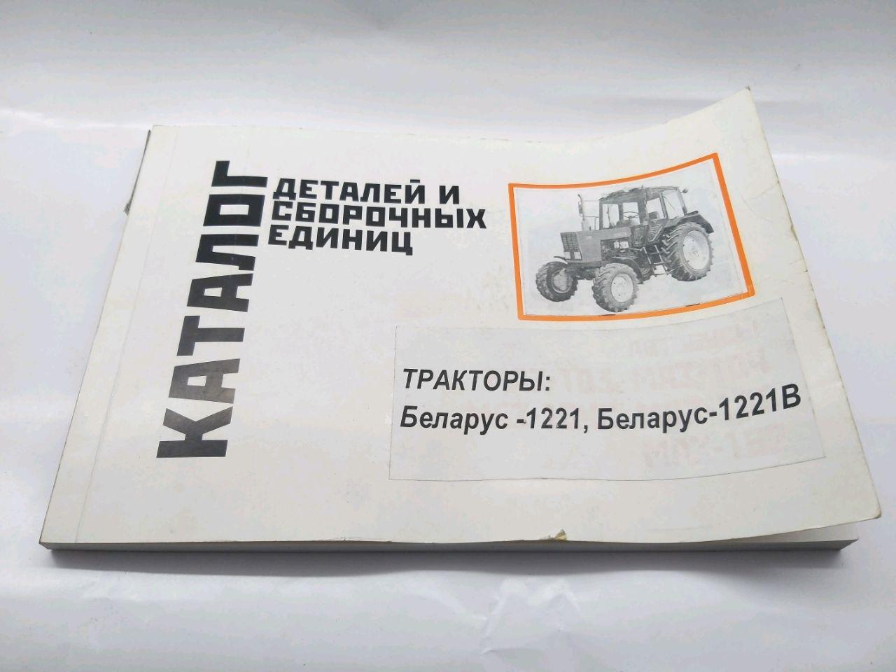 Catalog MTZ-1221