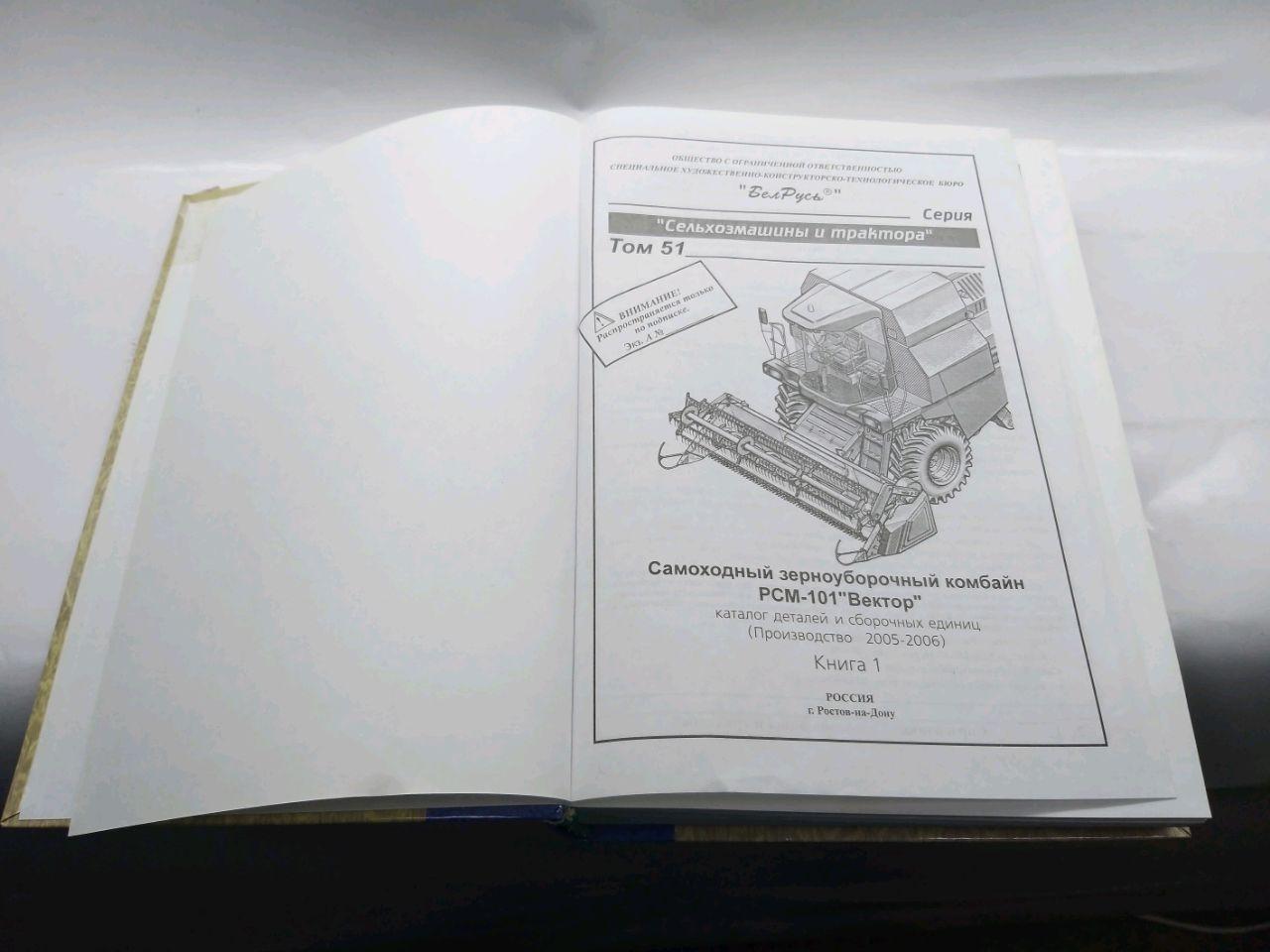 Catalog МУЛЕЩК-101