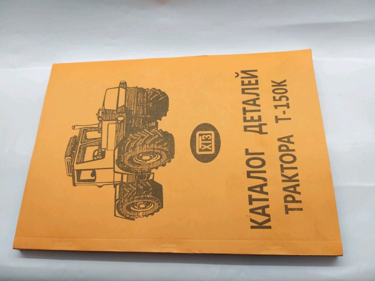 Catalog T-150K (piese și unități de asamblare)