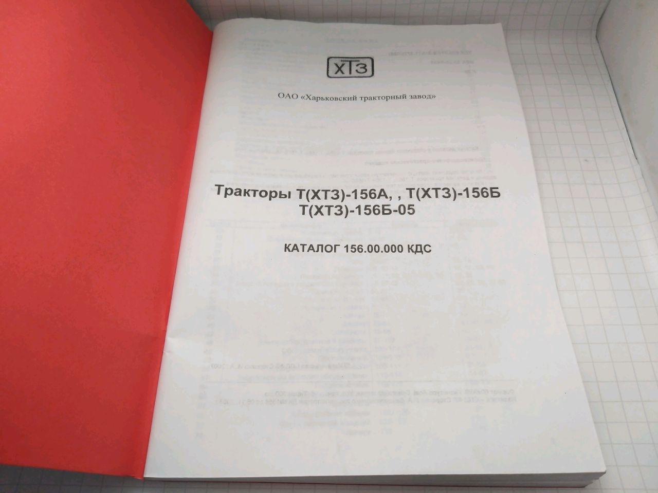 Catalog T-156 (modificaţii)
