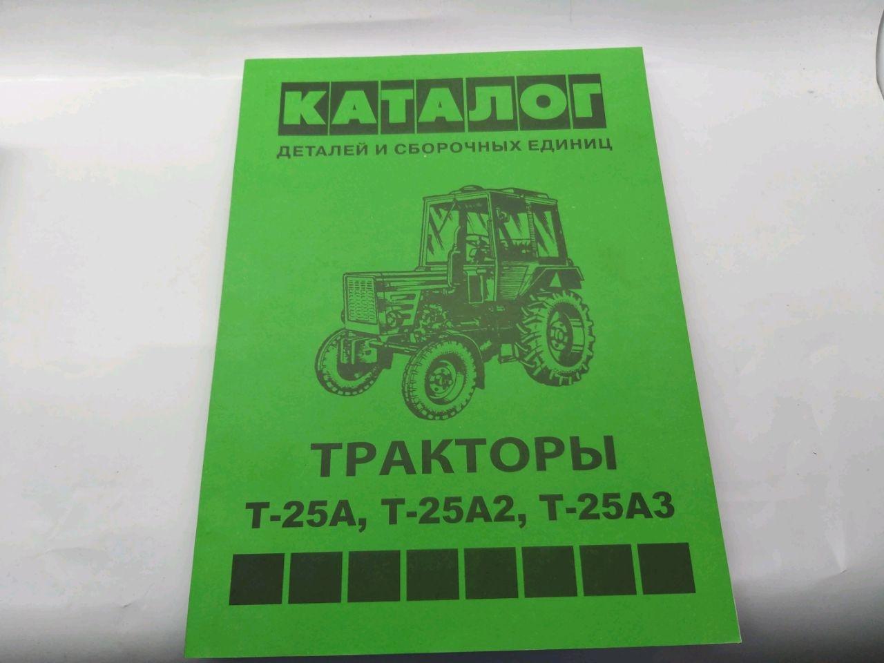 Catalog T-25 (piese și unități de asamblare)