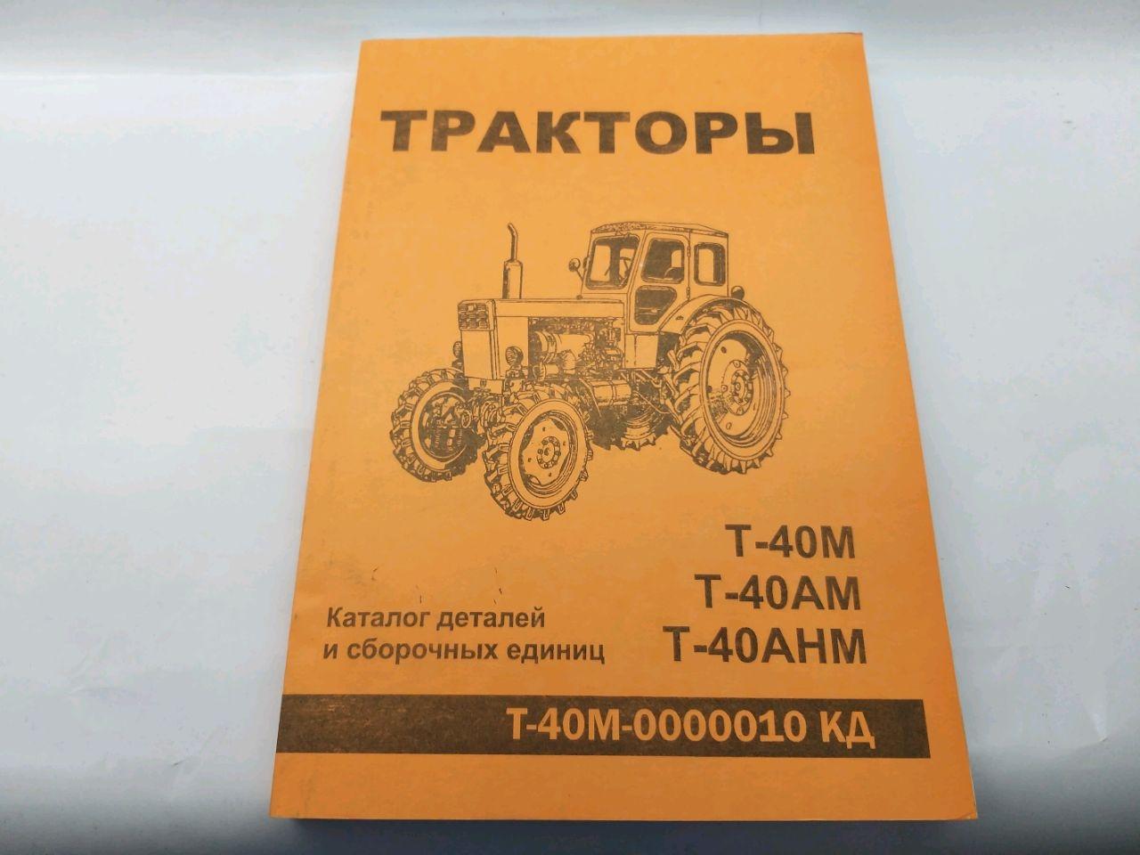 Catalog T-40 (piese și unități de asamblare)
