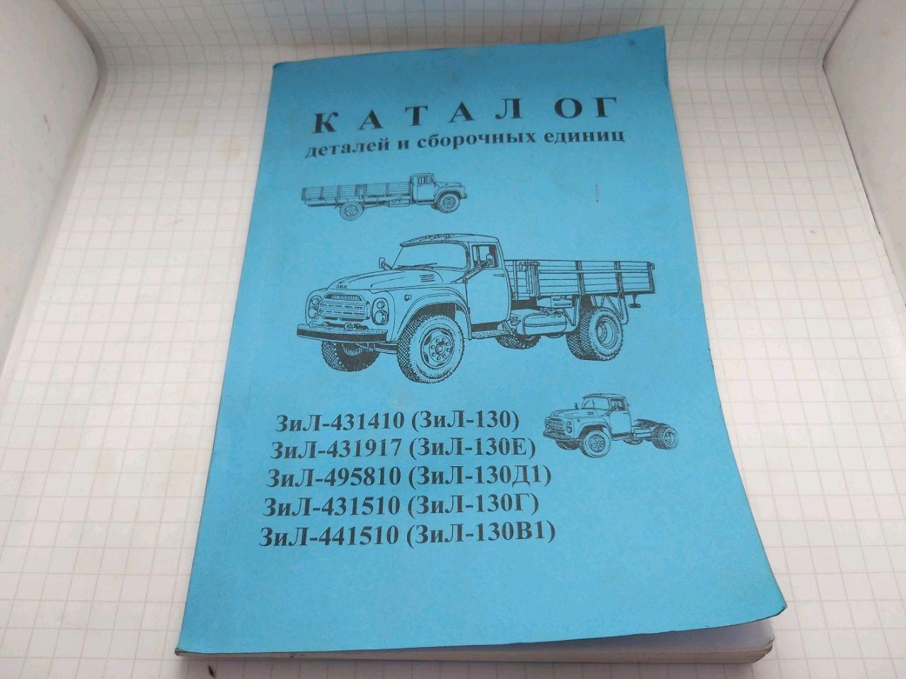 Catalog ZIL-130