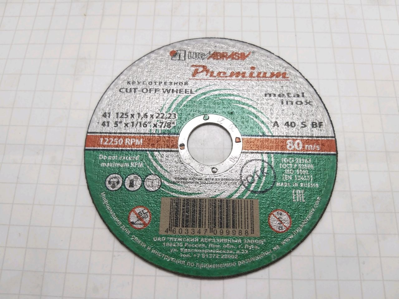 Disc de tăiat 125х1,6х22