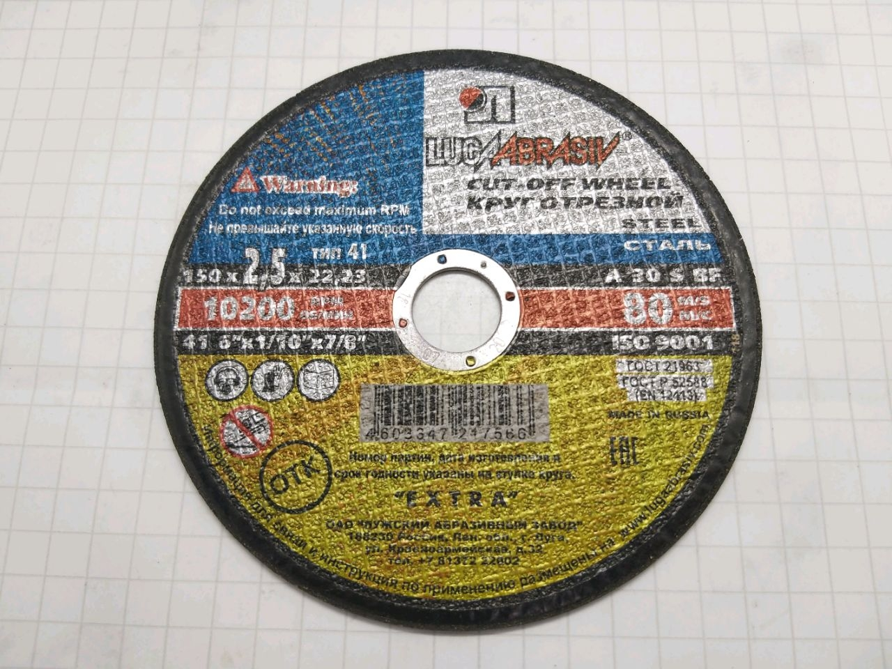 Disc de tăiat 150х2,5х22