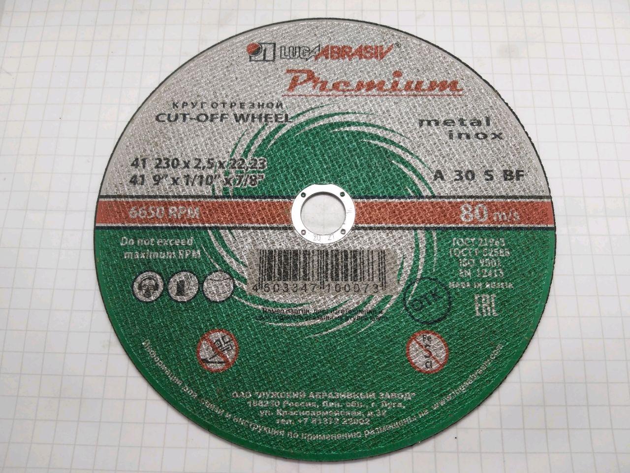 Disc de tăiat 230х2,5х22