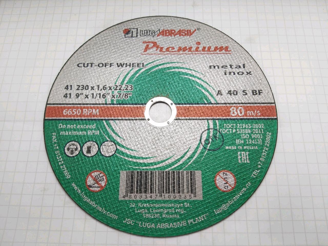 Disc de tăiat 230x1.6x22