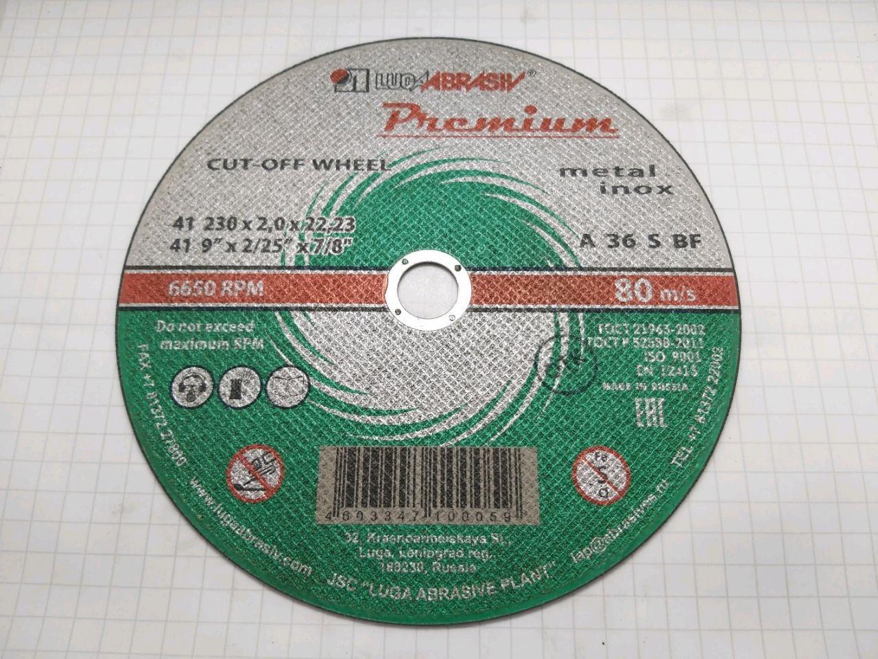 Disc de tăiat 230x2,0x22