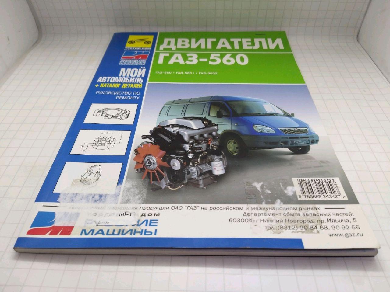 Каталог ГАЗ-560 (Штайер) (каталог +рук-во по ремонту)