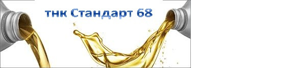 Rosneft Gidrotec OE HLP-68  in vrac