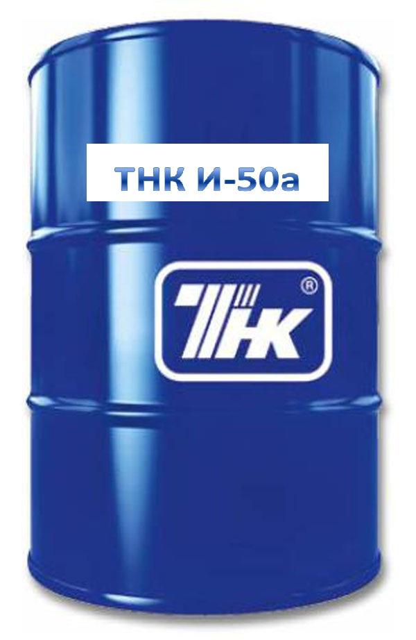 Rosneft I-50A (180 kg.)