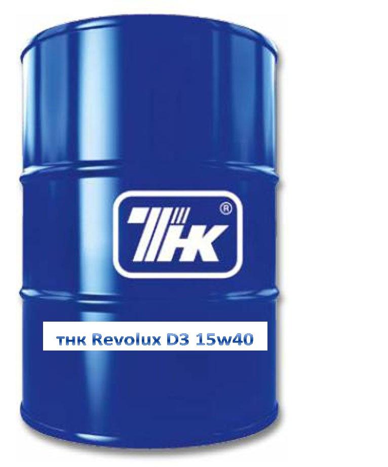 Rosneft Revolux D3 15w-40 (180 kg.)