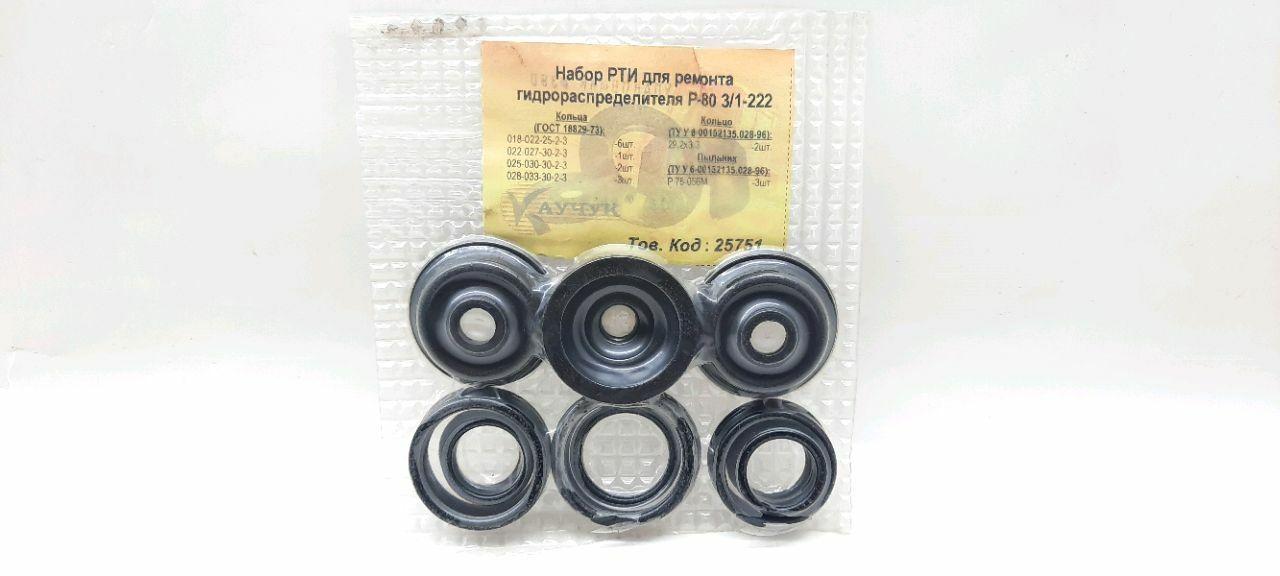 S/repar pentru distribuitor hidraulic Р-80 3/1-222