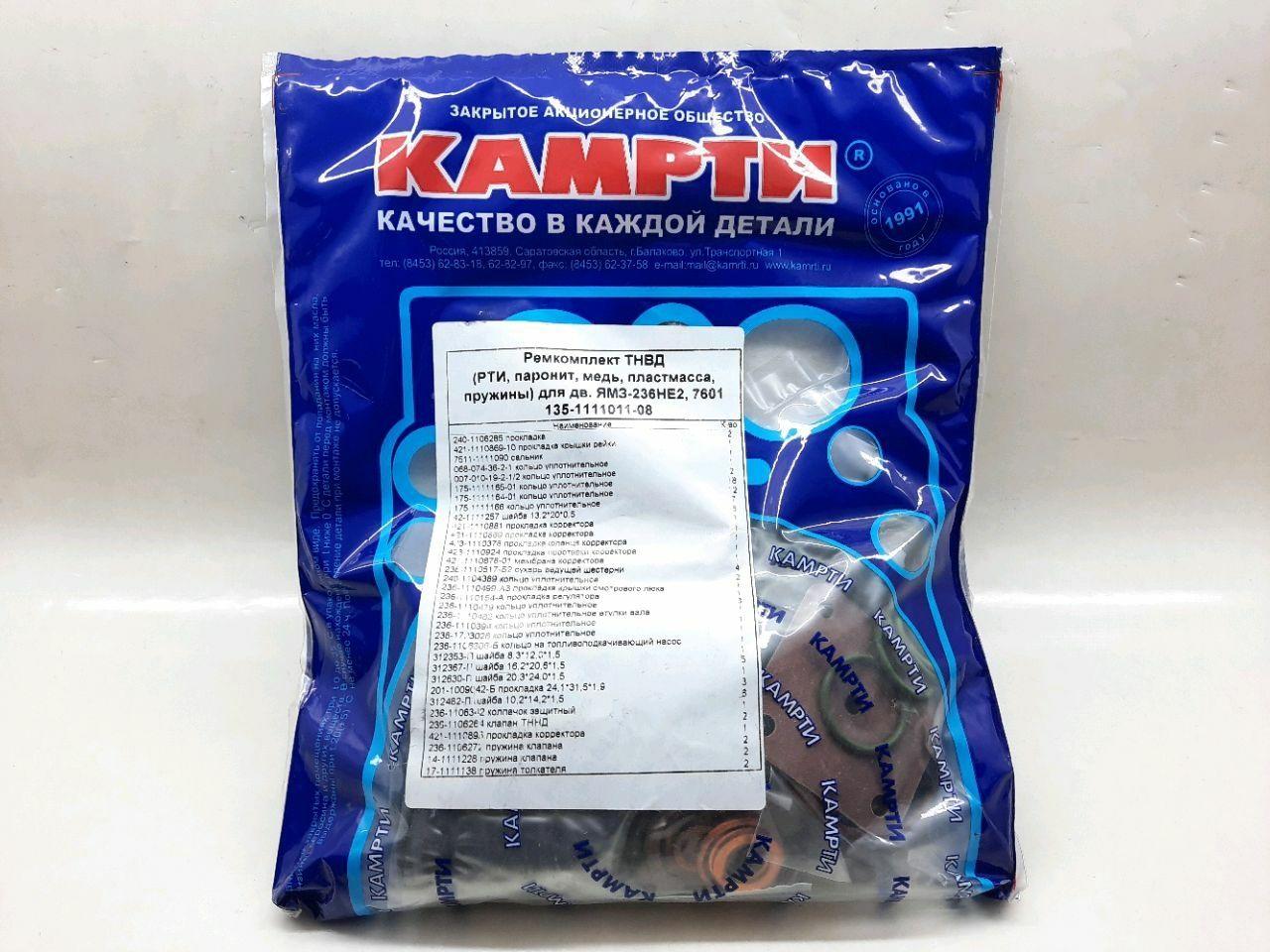 S/repar pompei de injecţie 135 (IaMZ-236NE2,7601)