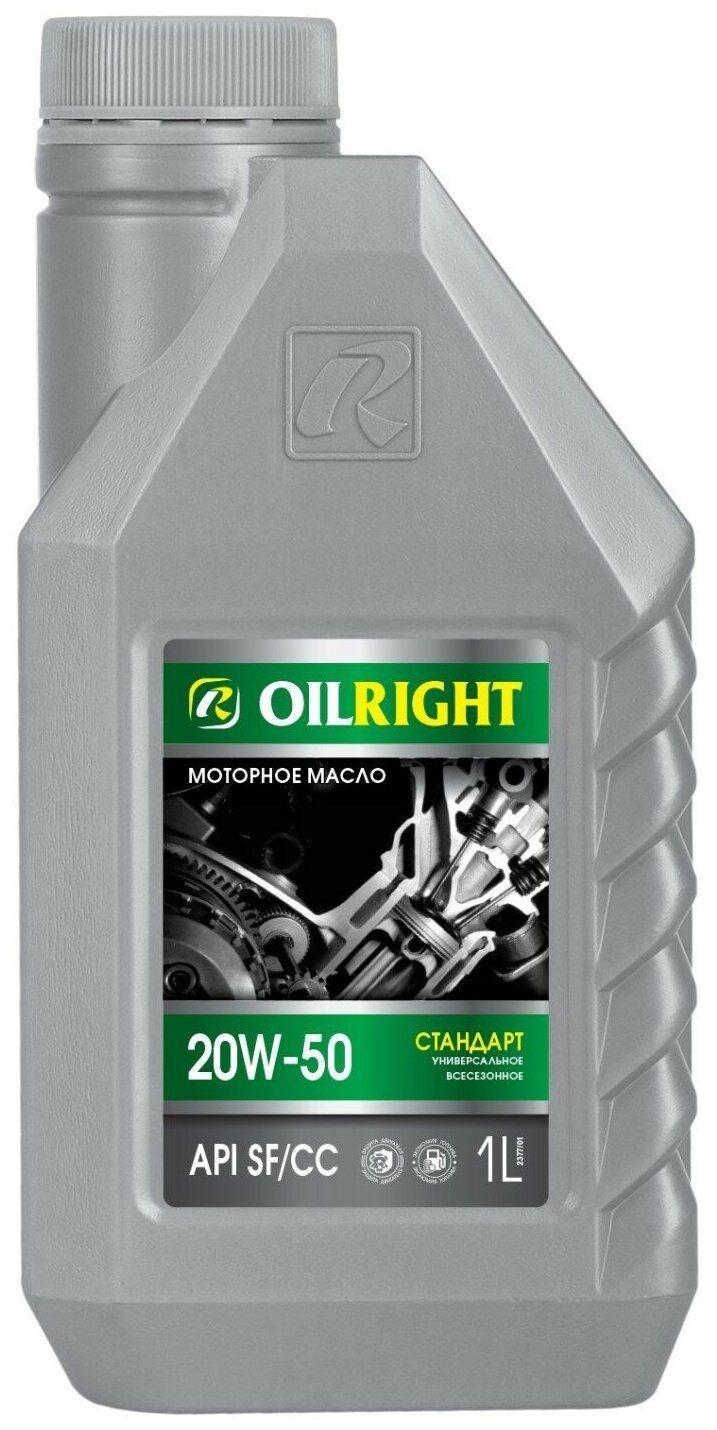 Ulei de motor Standart 20w50 Oil Right 1L.